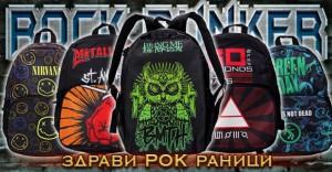 разгледайте - rockbunkerbg.com